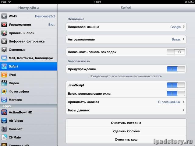 настройка Сафари на iPad