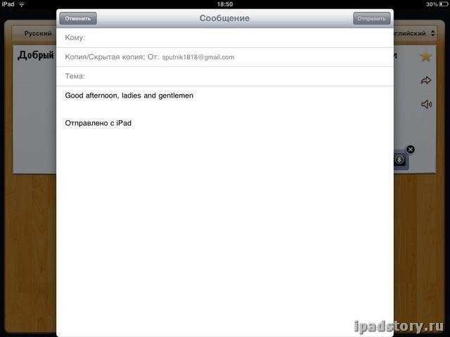 бесплатный переводчик для iPad
