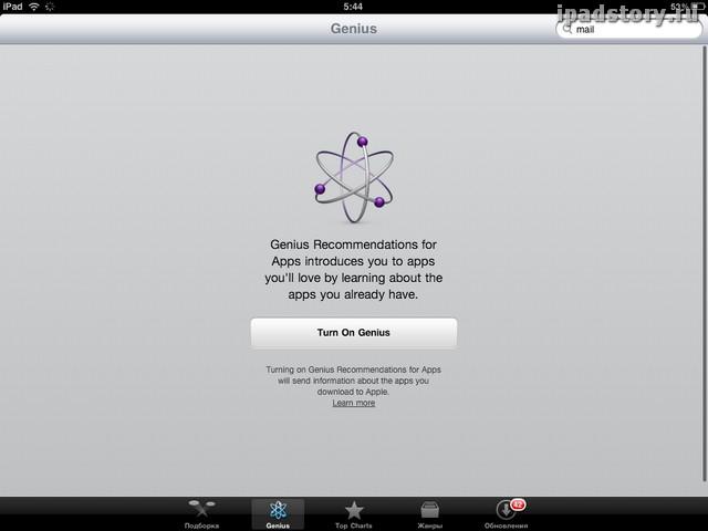App Store как пользоваться