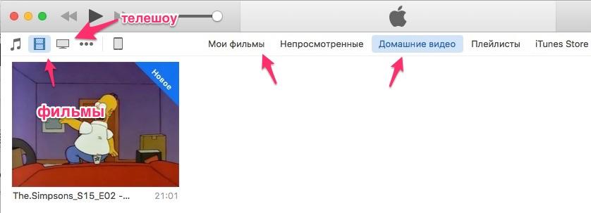Фильмы iTunes