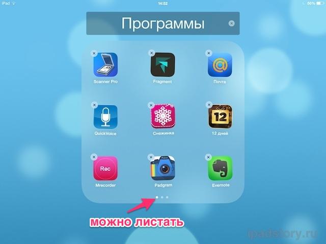 Папки в iOS 7