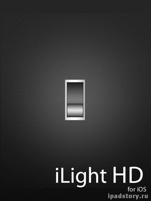 свет на iPad