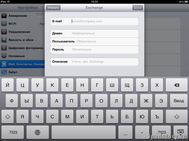iPad Календарь