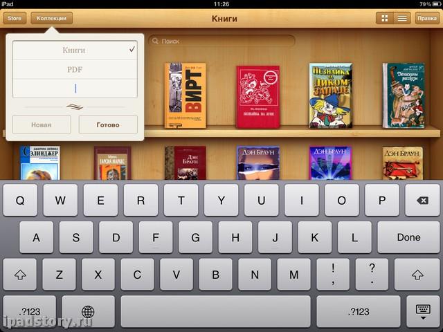 создать папку в ibooks