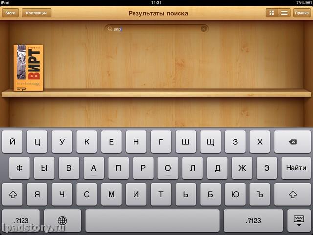 создать папку в ibooks ipad