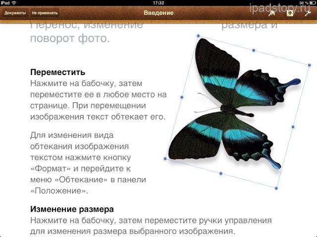 Pages на iPad