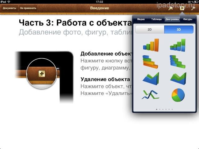 Pages iPad Диаграммы