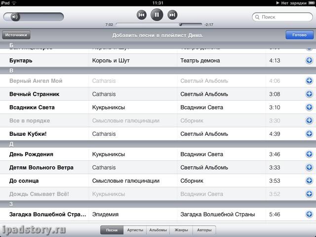 iPod на iPad. создать плейлист