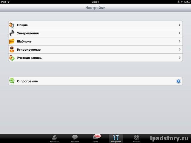 Mail Agent iPad