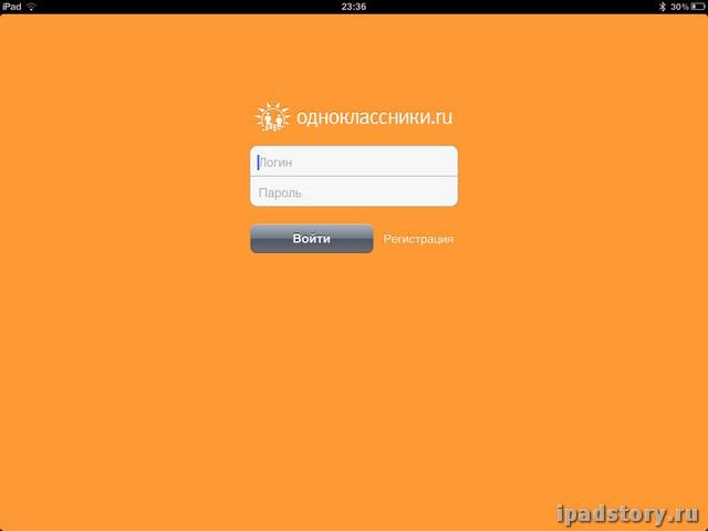 Одноклассники на iPad