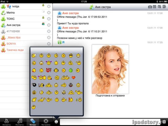Qip на iPad