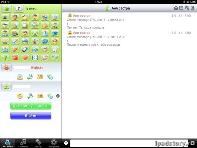 Qip iPad