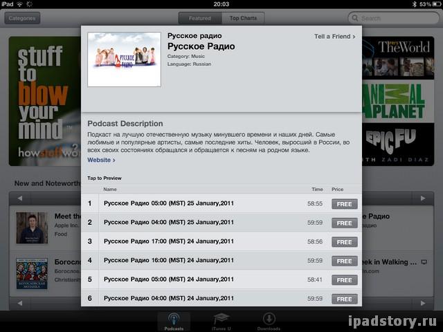 Как пользоваться iTunes