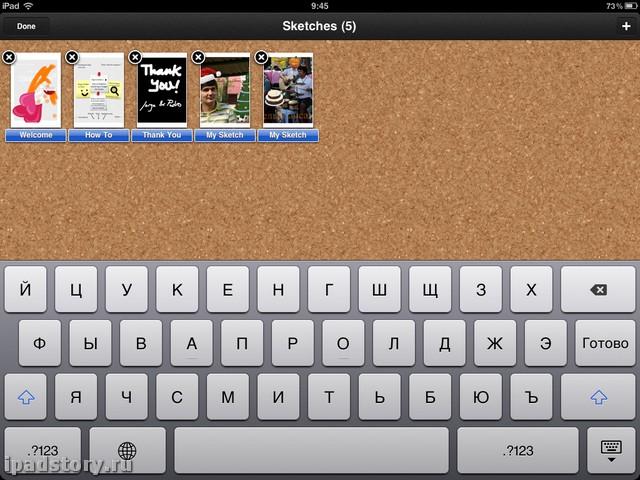 Скетчи на iPad
