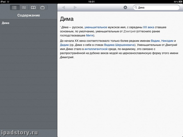 Википедия на iPad