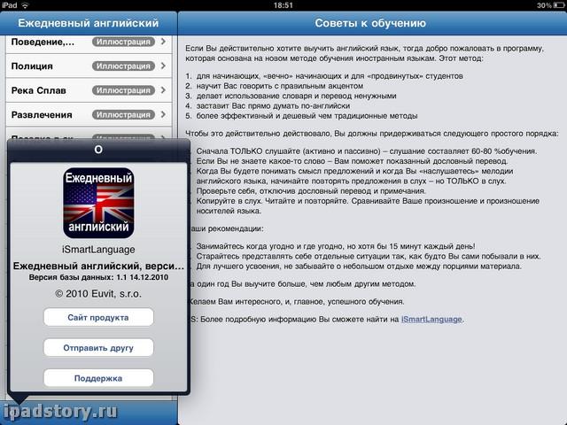 Самоучитель английского на iPad