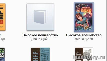 как конвертировать книги для iPad