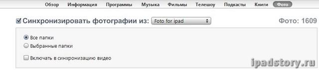 Как удалить фото с iPad