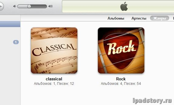 Жанры iTunes