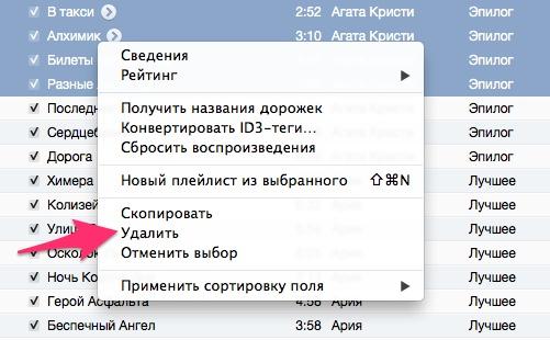 Как удалить музыку на iPad