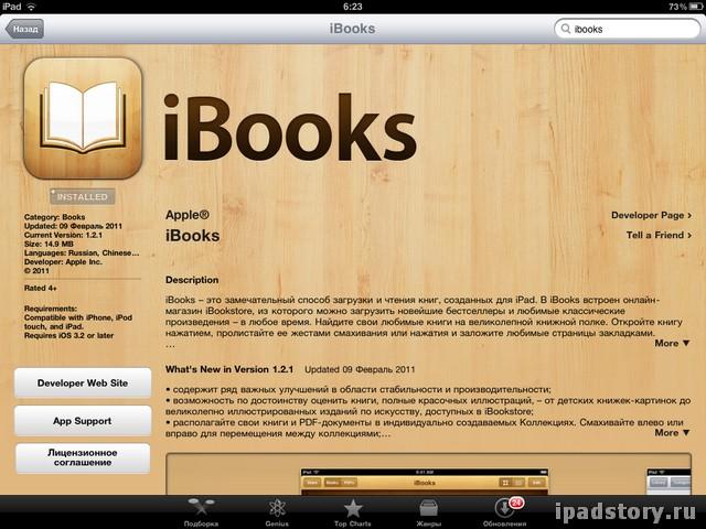 как скачать iBooks на iPad