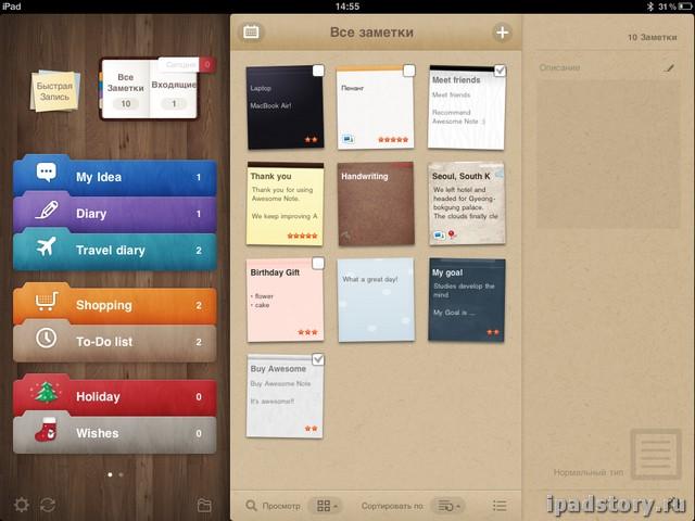 заметки на iPad