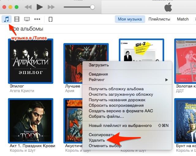 Удалить музыку iTunes