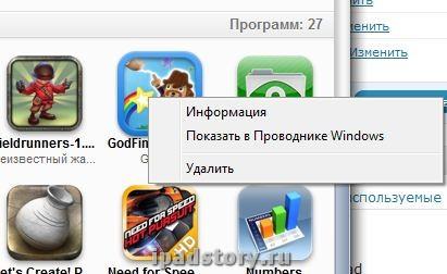 Скачать программе для синхронизации с ipad
