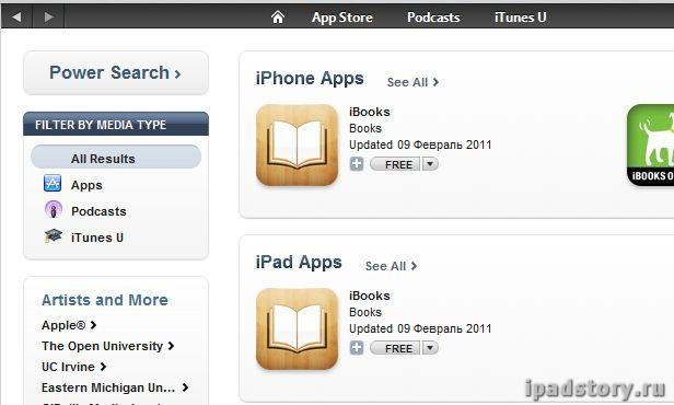 iBooks как скачать на iPad
