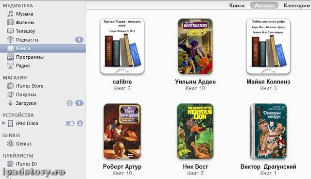iBooks - вроде закачать книги