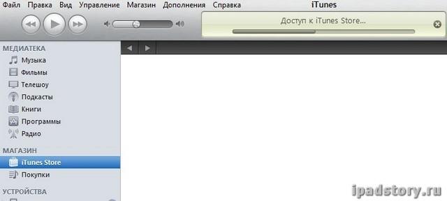 Скачать программу в iTunes
