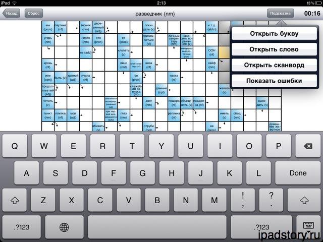 обучающие сканворды на iPad
