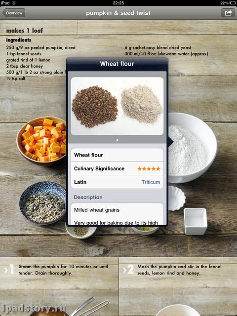 описание продуктов в программе The Photo Cookbook – Baking