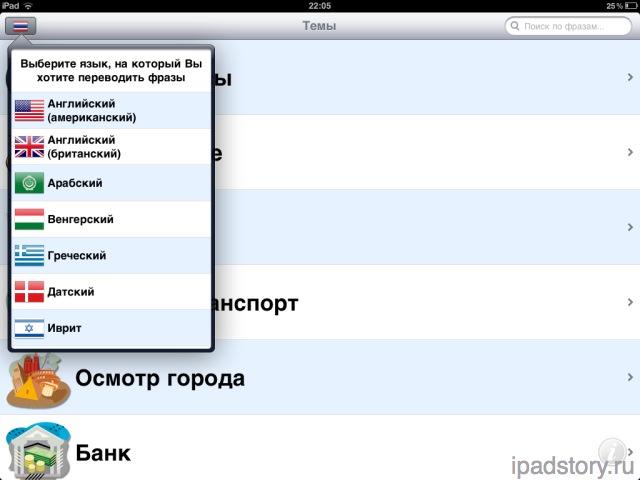 руссо-туристо iPad