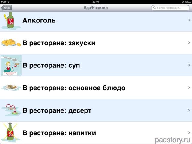 руссо - туристо iPad