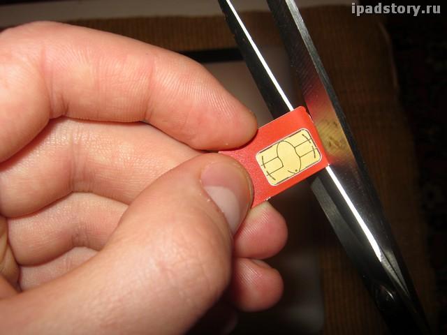обрезка сим-карты для iPad