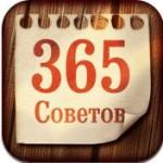 365 непрошеных советов на iPad