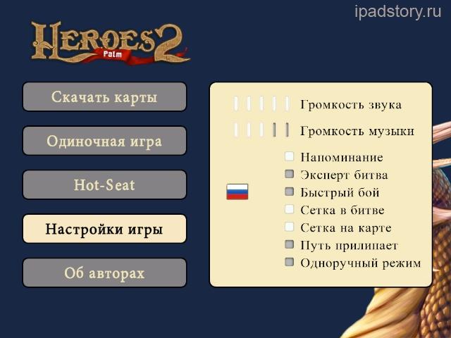 герои на iPad