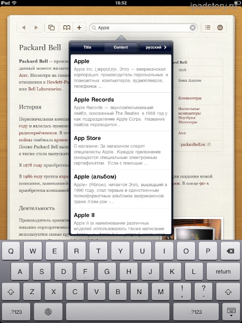 articles ipad