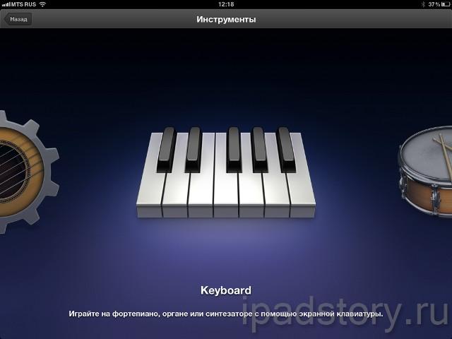 виртуальная музыкальная студия GarageBand на iPad