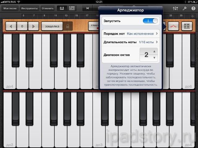 арпеджиатор в GarageBand на iPad