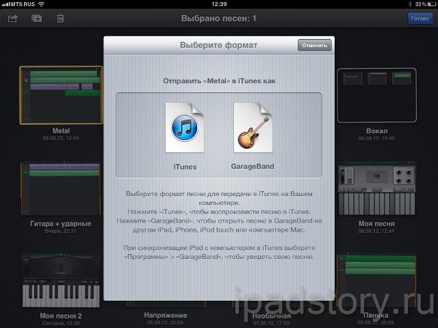 экспорт композиций в GarageBand на iPad