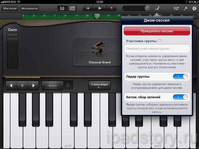 Jam Session в GarageBand на iPad