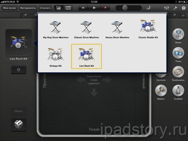 Smart Drums в GarageBand на iPad