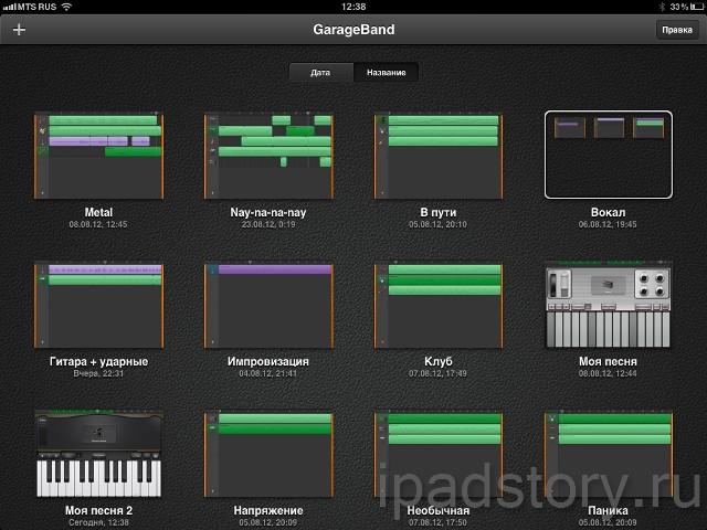 """папка """"Мои песни"""" в GarageBand на iPad"""
