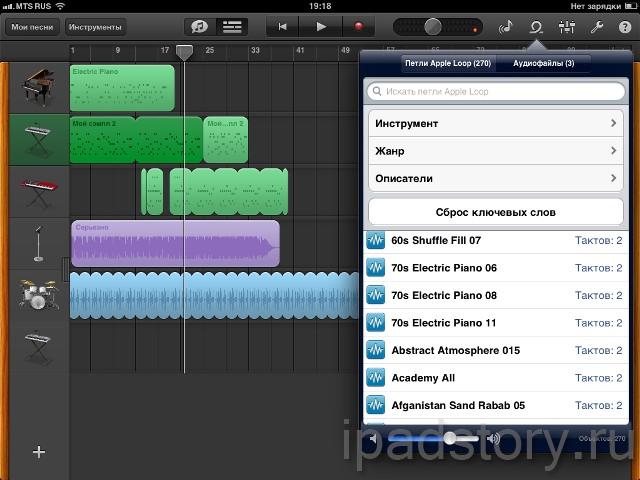 Loops в GarageBand на iPad