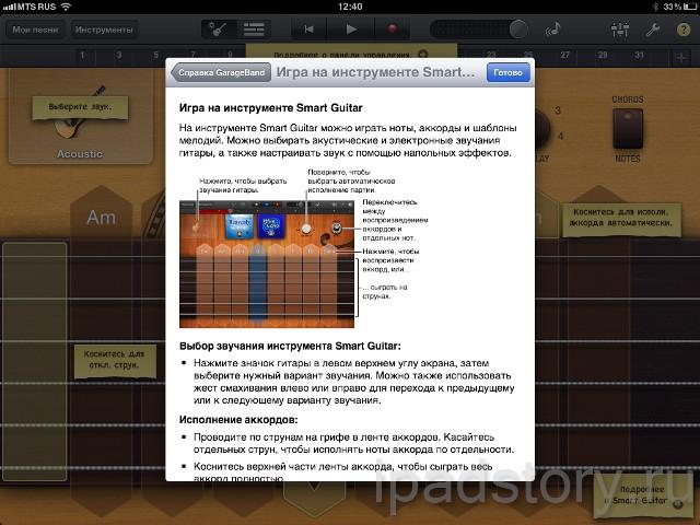 справка в GarageBand на iPad
