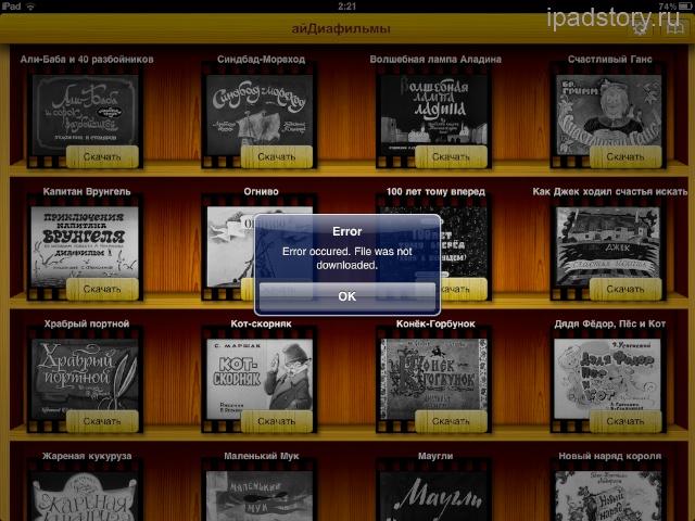 АйДиафильмы iPad