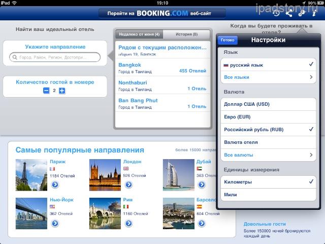 бронирование отелей на iPad