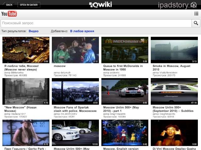 Qwiki iPad